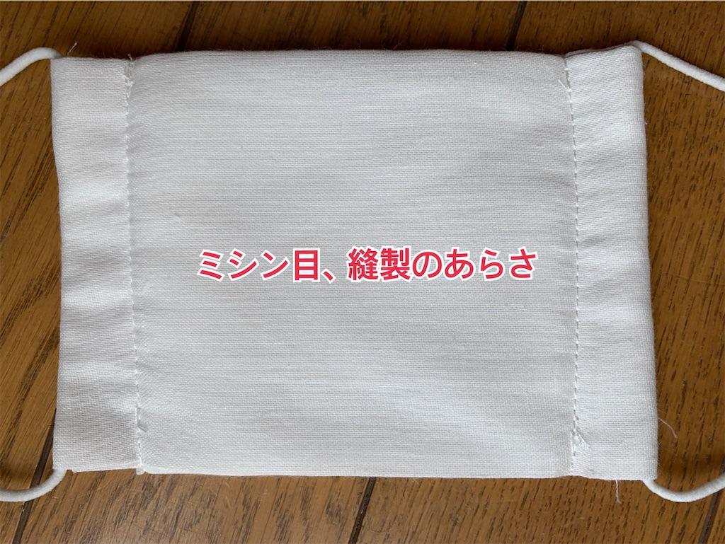 f:id:miyashita03nami08:20200430095128j:image
