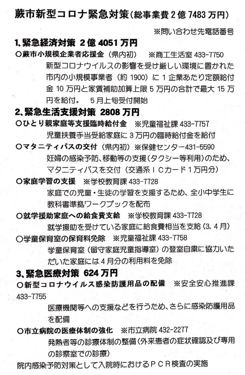 f:id:miyashita03nami08:20200503101704j:plain