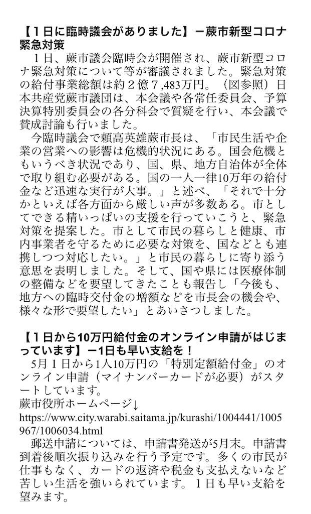 f:id:miyashita03nami08:20200510144123j:image