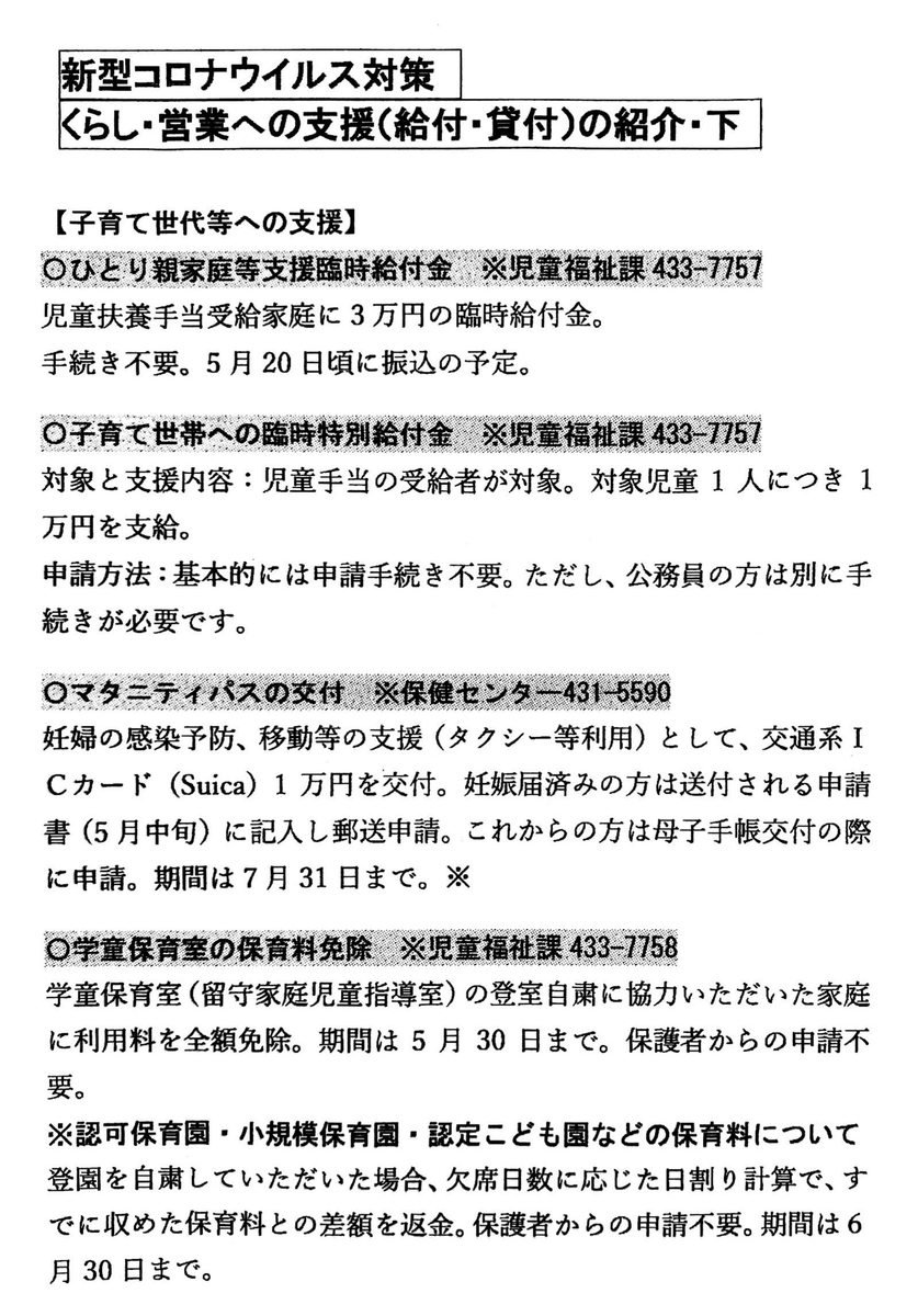 f:id:miyashita03nami08:20200531164115j:plain