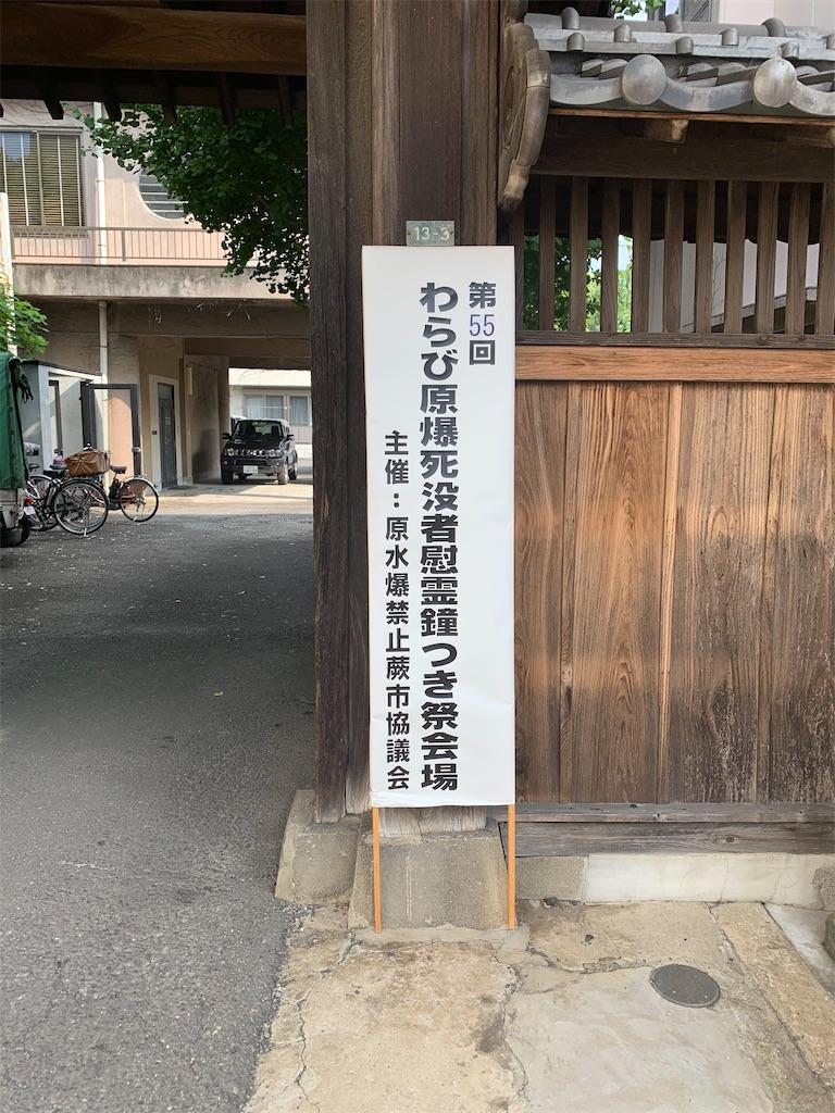 f:id:miyashita03nami08:20200808111526j:image