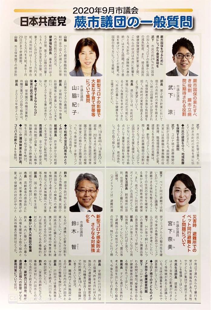 f:id:miyashita03nami08:20201027204934j:image