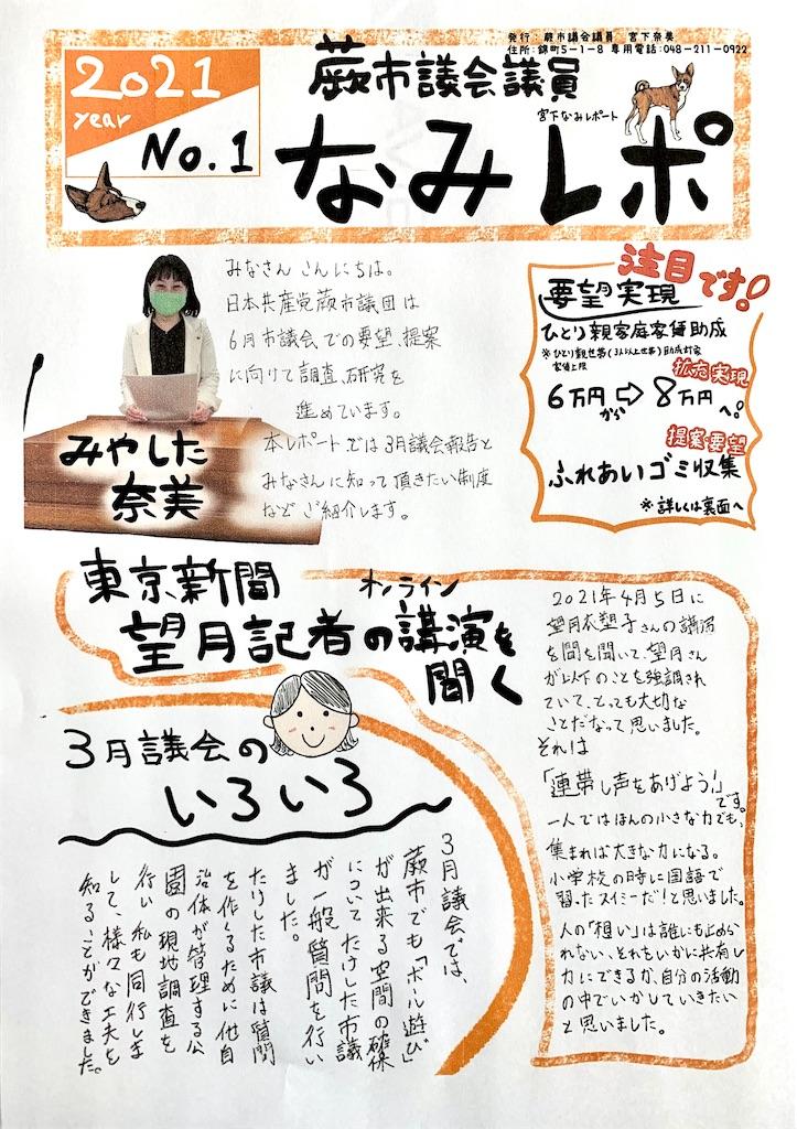 f:id:miyashita03nami08:20210516152244j:image