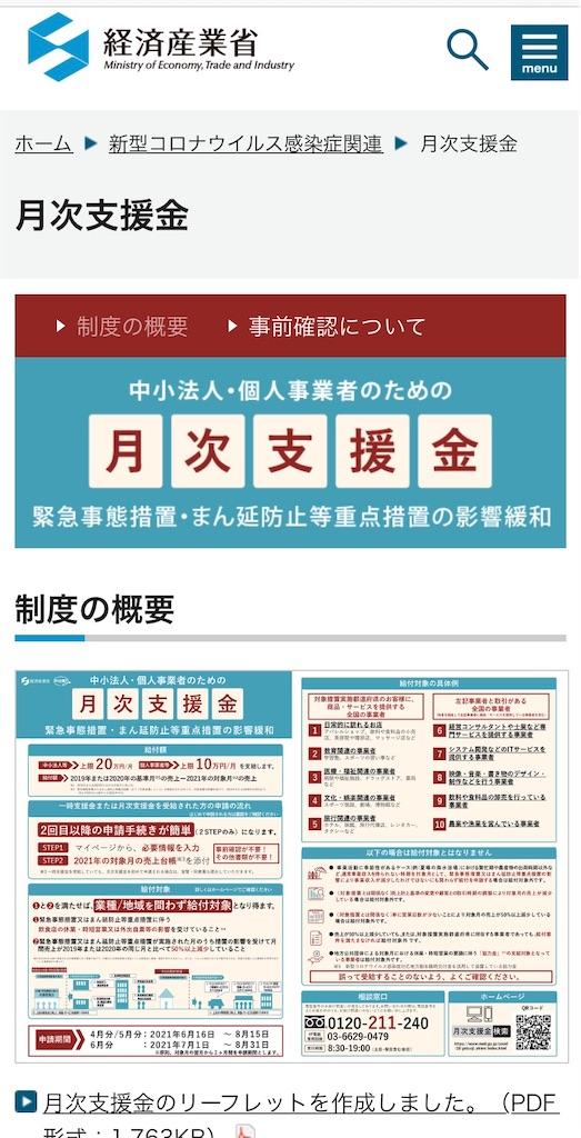 f:id:miyashita03nami08:20210611220344j:image