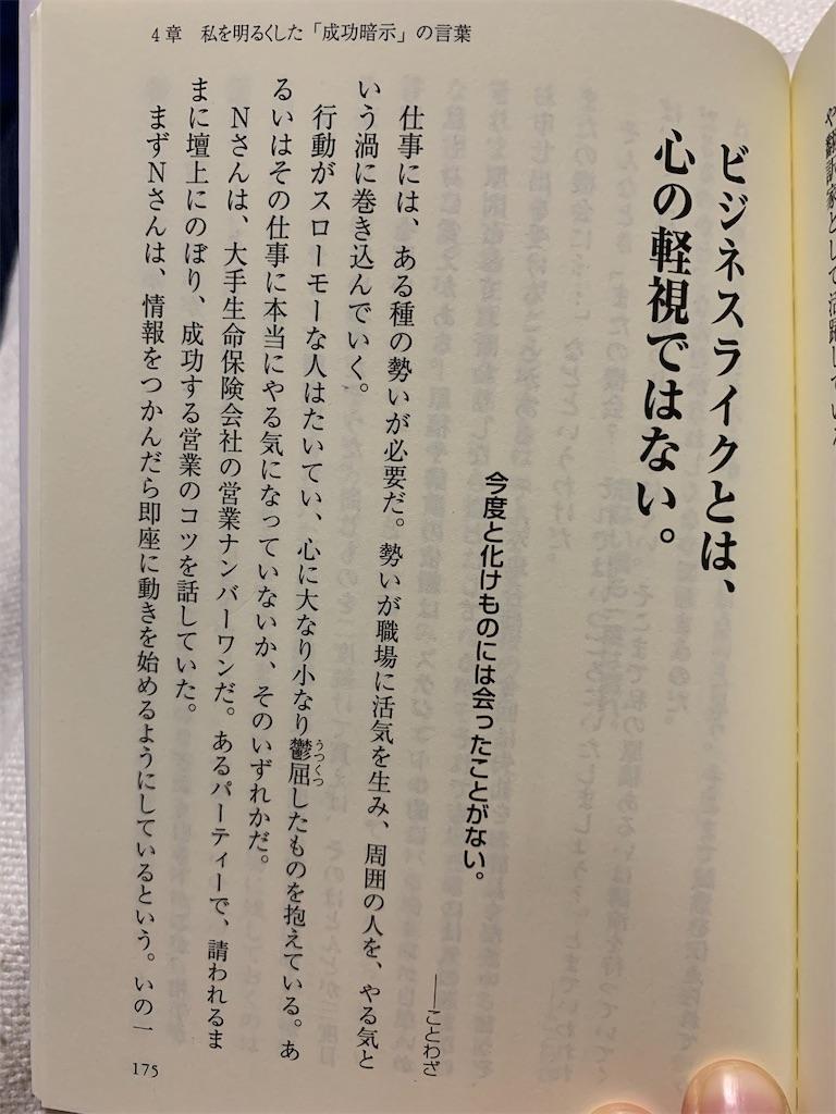 f:id:miyashita03nami08:20210710211504j:image