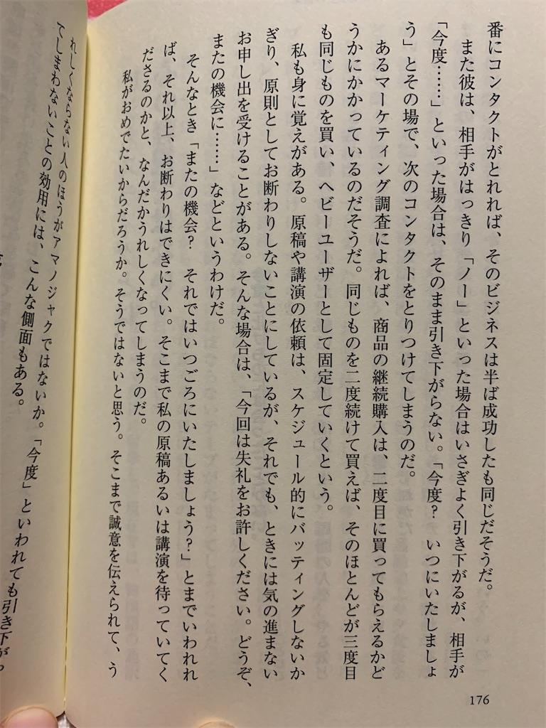 f:id:miyashita03nami08:20210710211510j:image