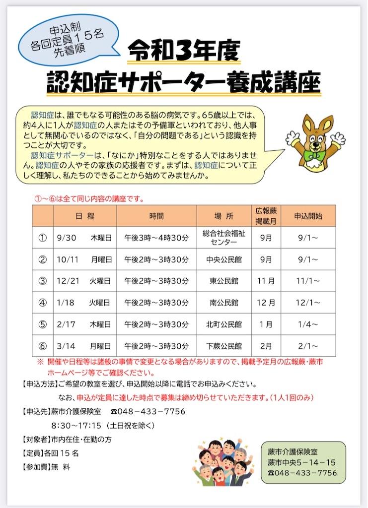 f:id:miyashita03nami08:20210908212534j:image