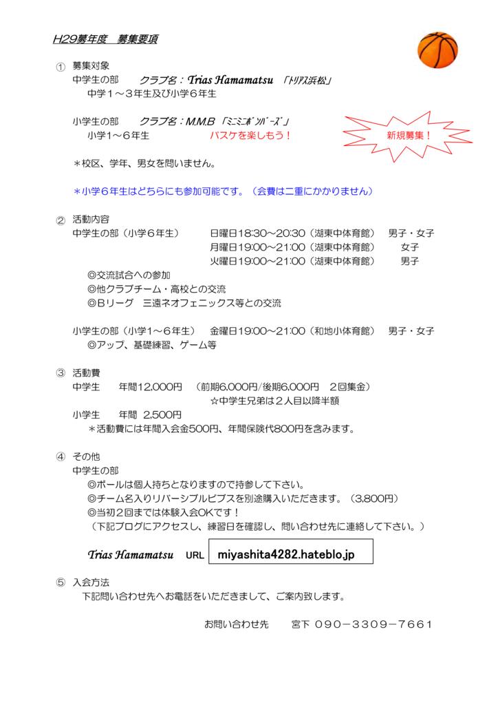 f:id:miyashita4282:20170411132326p:plain