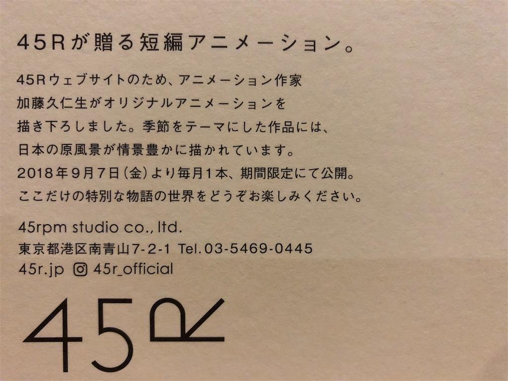 f:id:miyasuzume:20180920131913j:image
