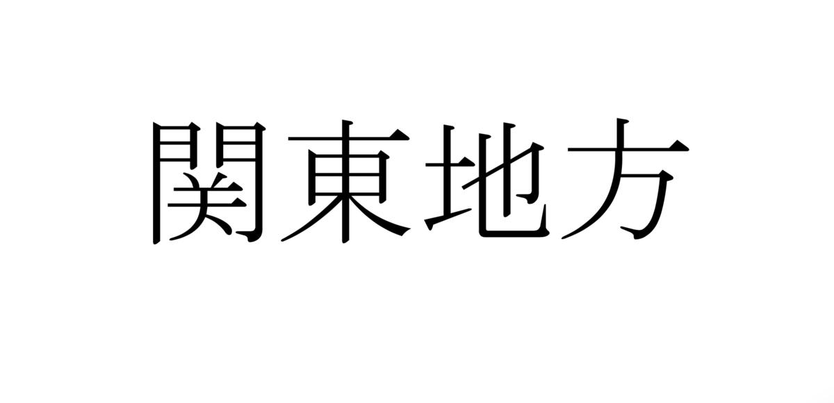 f:id:miyateu:20190425010118p:plain