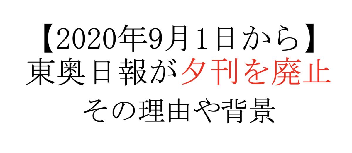 f:id:miyateu:20200816182508p:plain