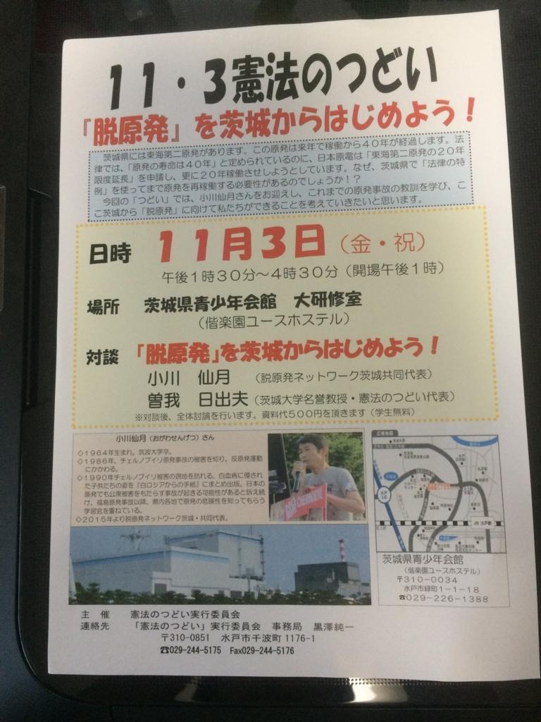 f:id:miyauchi135:20171012174832j:plain