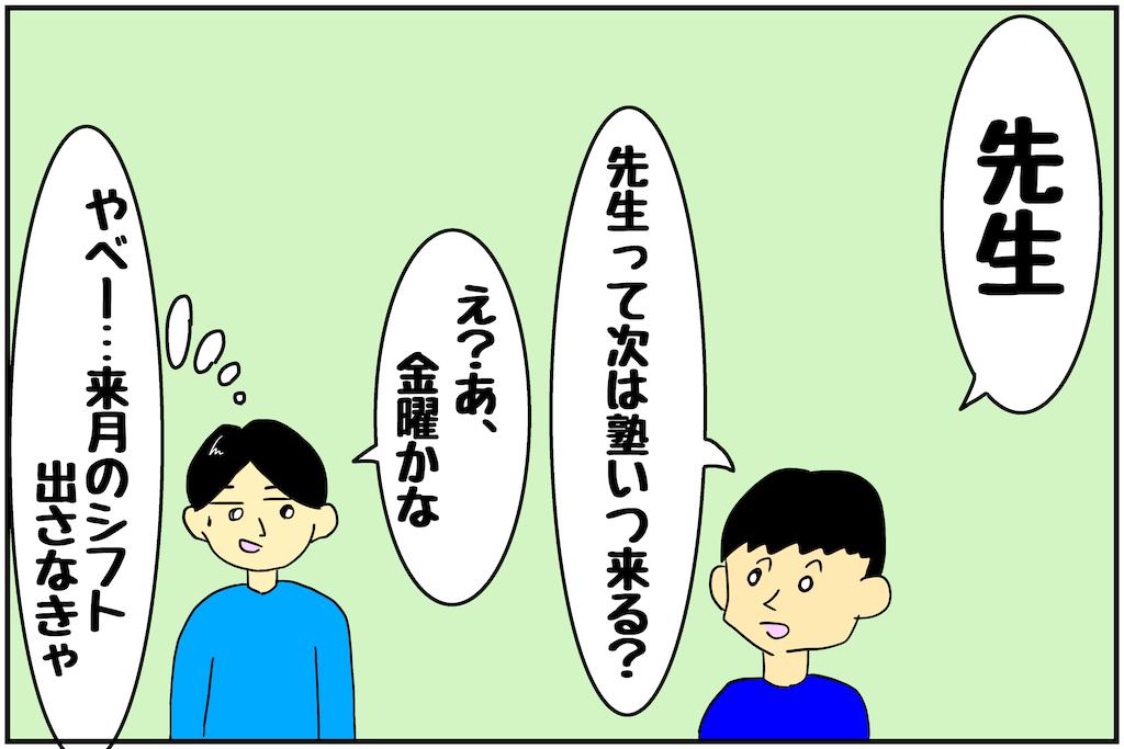f:id:miyauchi_ikehata:20200224163630p:image