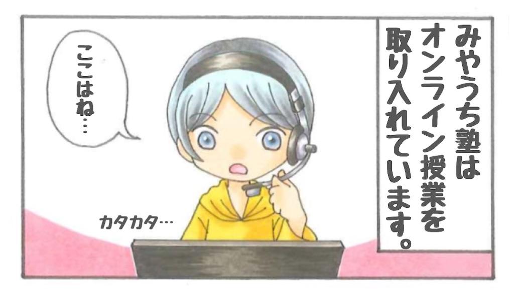 f:id:miyauchi_ikehata:20200722135102j:plain