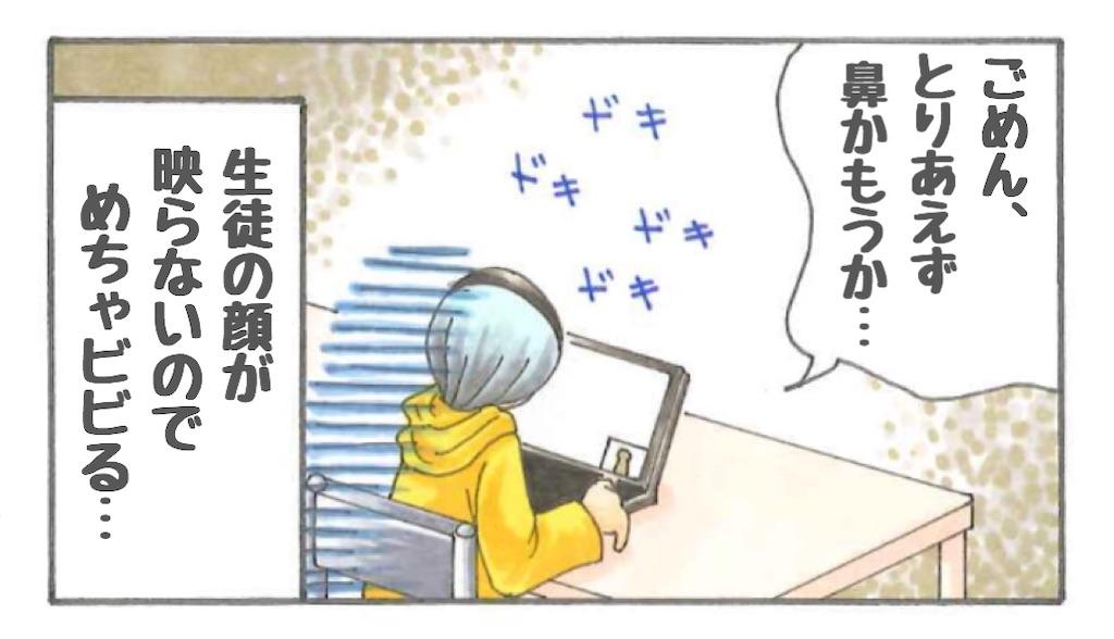 f:id:miyauchi_ikehata:20200722135227j:plain