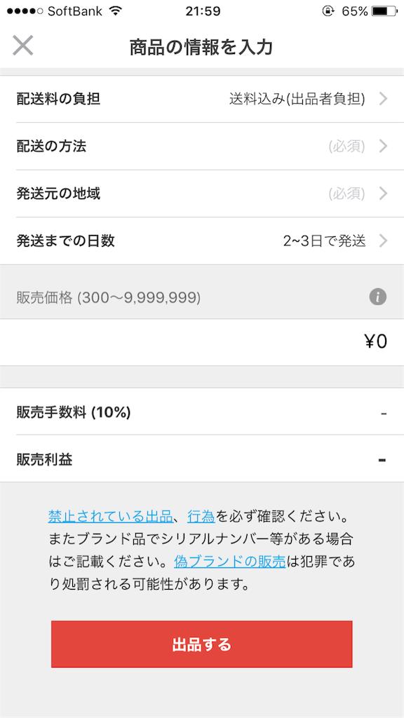 f:id:miyavi-worker:20170425225401p:image