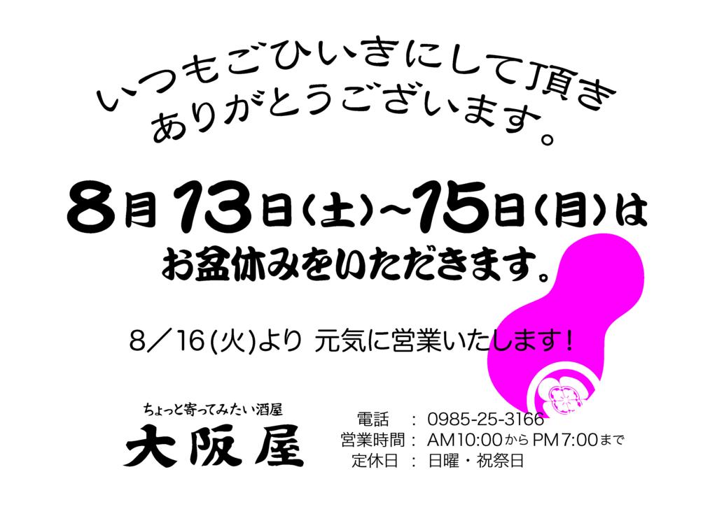 f:id:miyazaki_oosakaya:20160805105825j:plain
