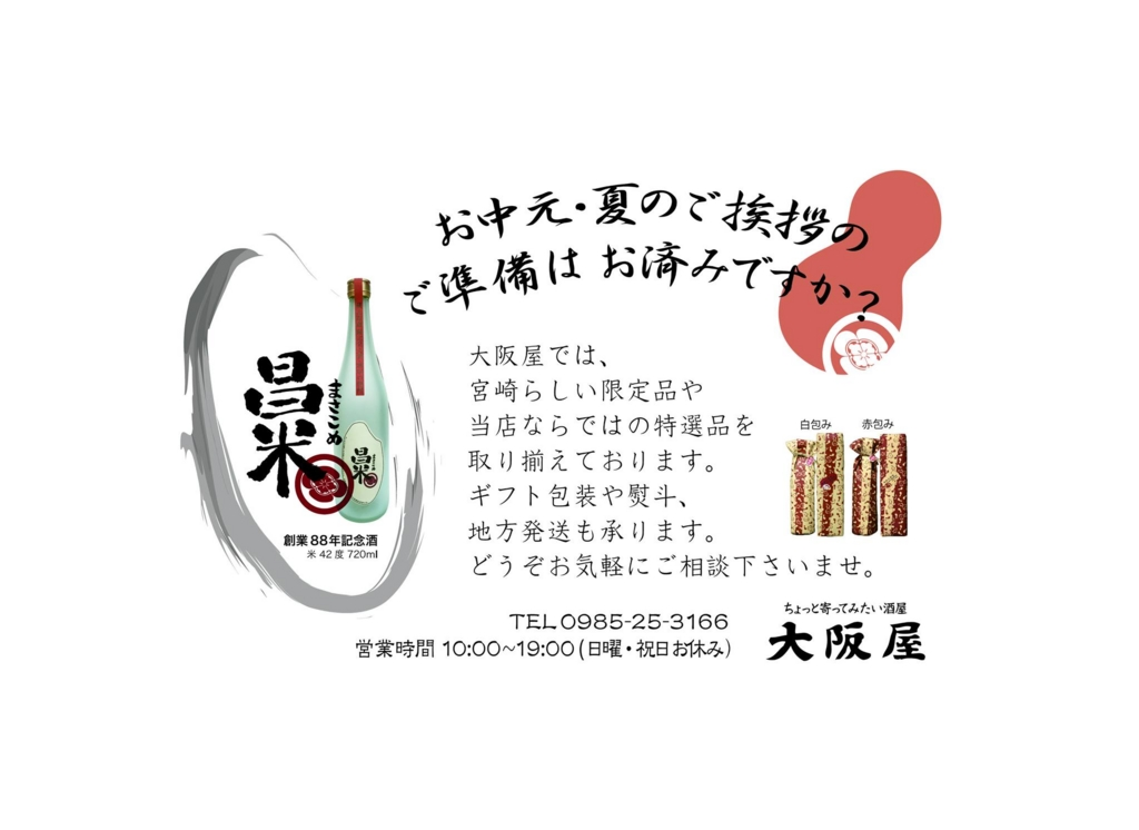 f:id:miyazaki_oosakaya:20160805111013j:plain