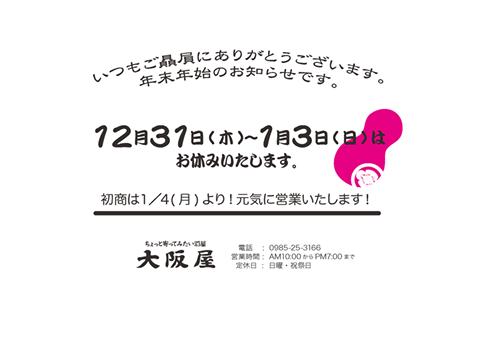f:id:miyazaki_oosakaya:20160805113718p:plain