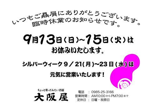 f:id:miyazaki_oosakaya:20160805114054j:plain
