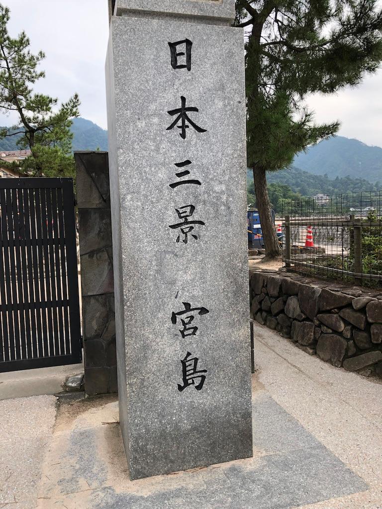 f:id:miyazaki_traveller:20190928120418p:plain