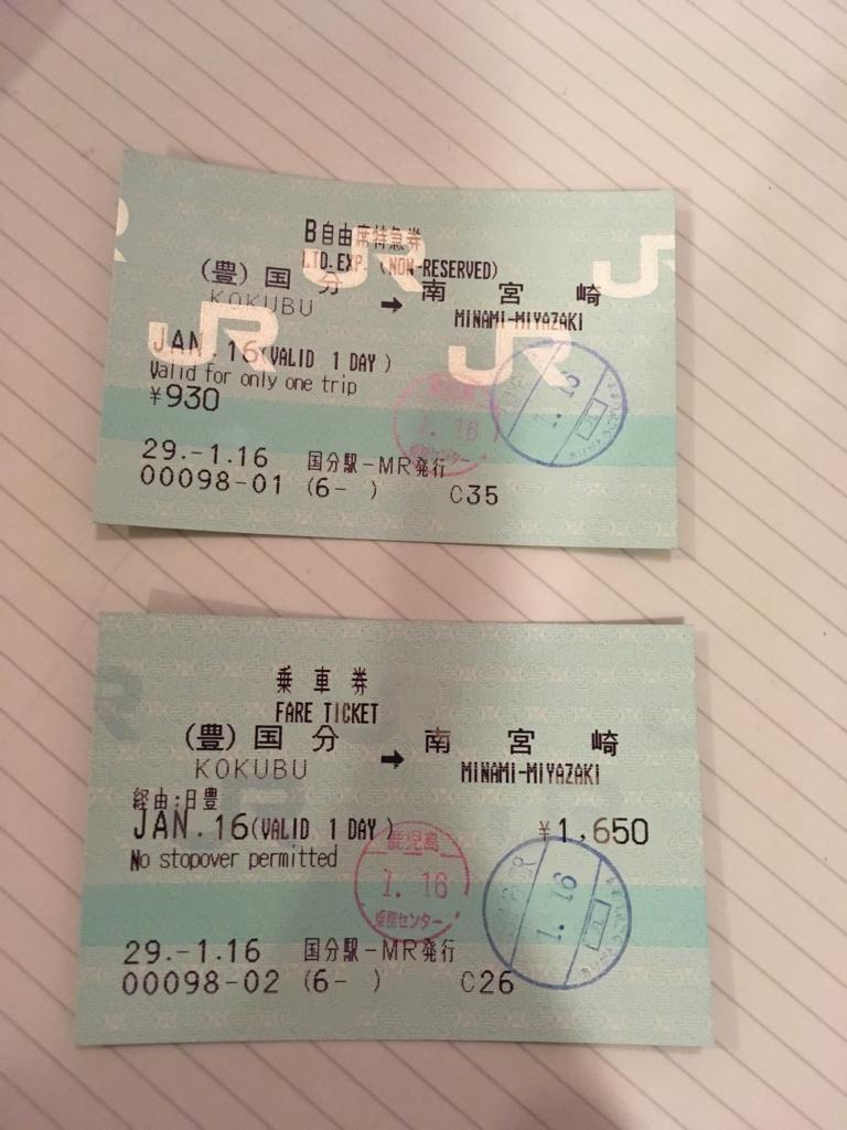 f:id:miyazakiiinbound01:20170117214249j:plain