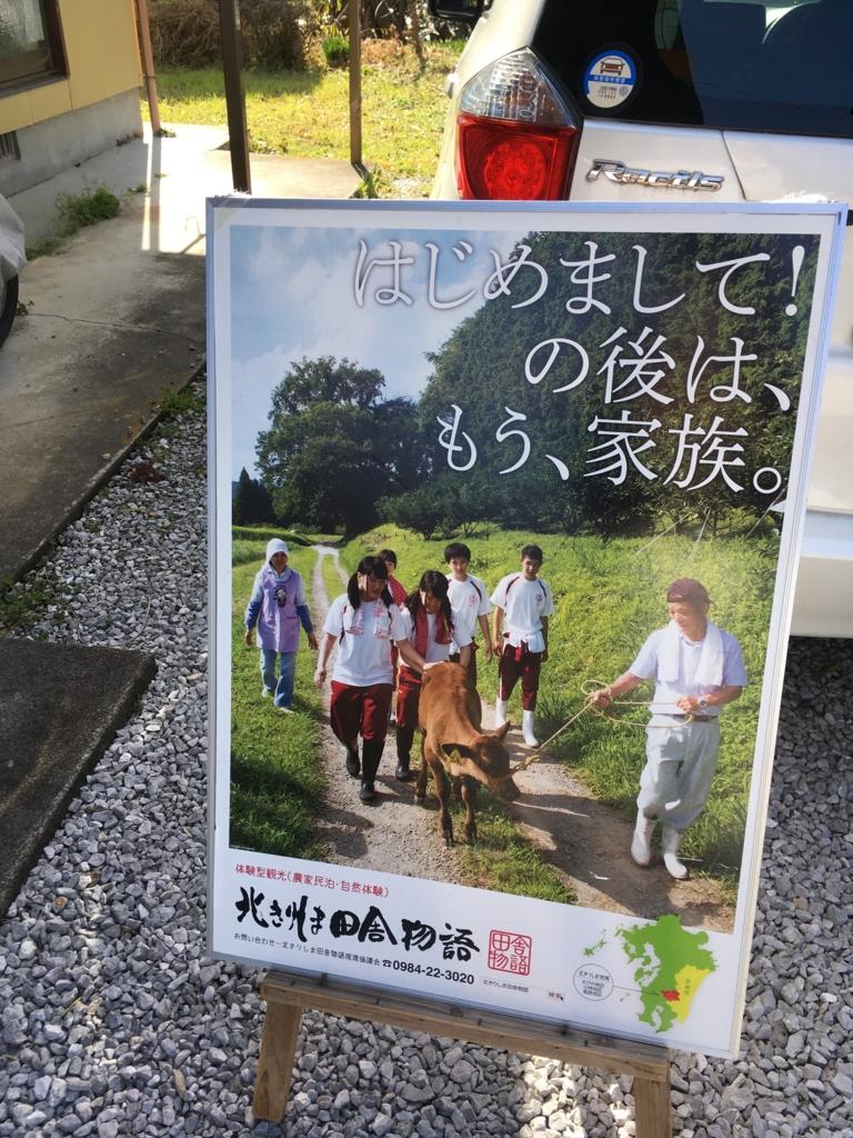 f:id:miyazakiiinbound01:20170319135833j:plain