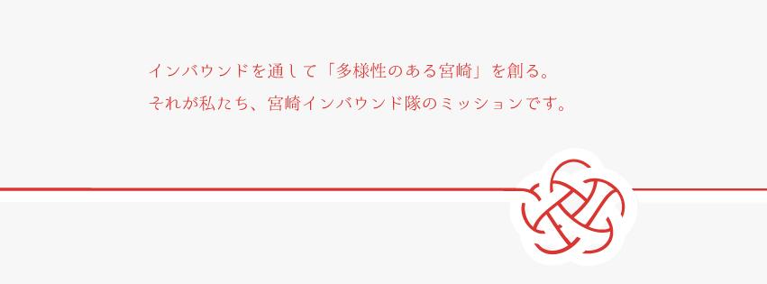 f:id:miyazakiiinbound01:20170811225400j:plain