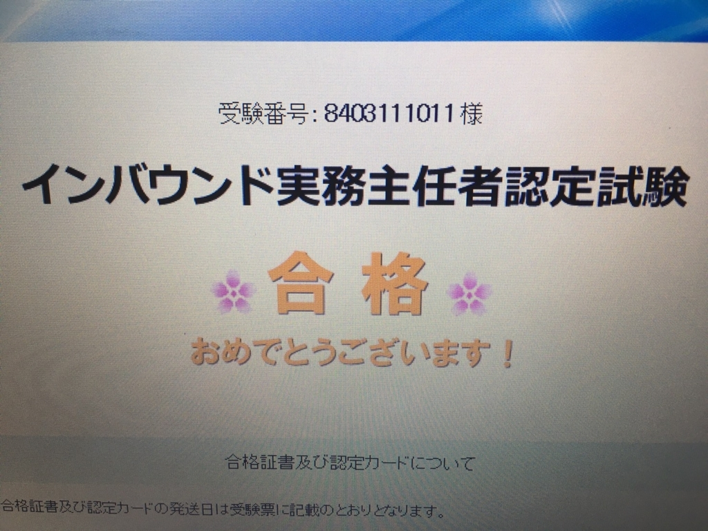 f:id:miyazakiiinbound01:20170811225911j:plain