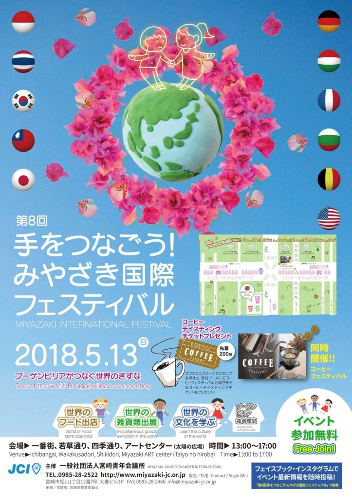 f:id:miyazakiiinbound01:20180702104207j:plain