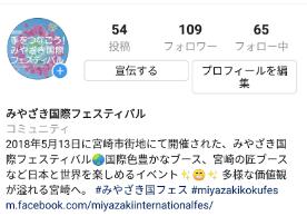 f:id:miyazakiiinbound01:20180702114238p:plain