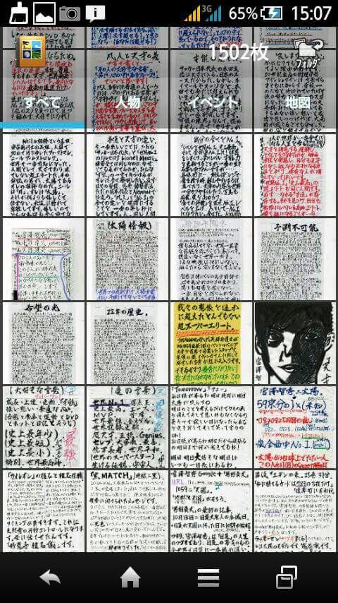 f:id:miyazawatomohide:20161228034545j:plain