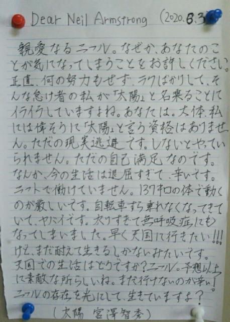 f:id:miyazawatomohide:20200604015011j:image
