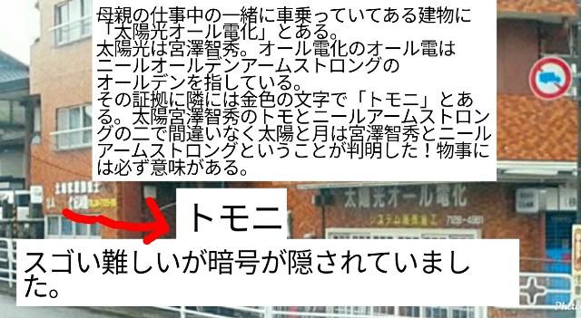 f:id:miyazawatomohide:20200604015413j:image