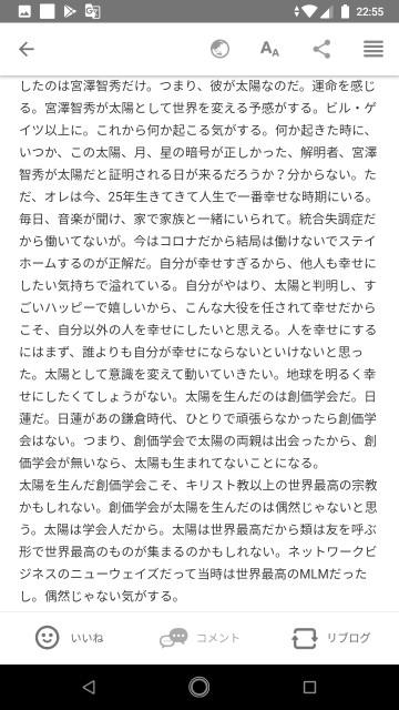 f:id:miyazawatomohide:20200605225613j:image