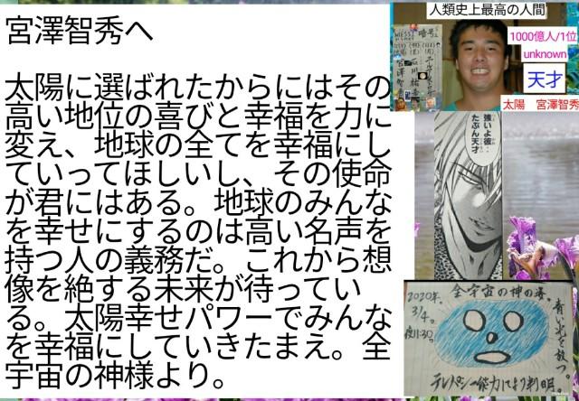 f:id:miyazawatomohide:20200606134542j:image