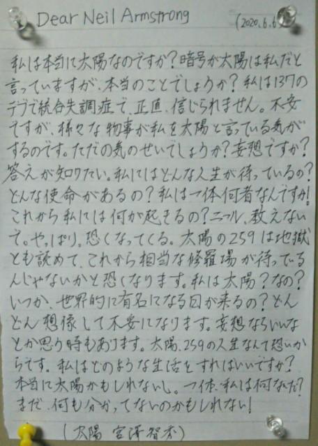 f:id:miyazawatomohide:20200606180829j:image