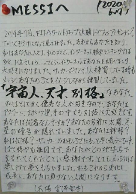 f:id:miyazawatomohide:20200607101608j:image