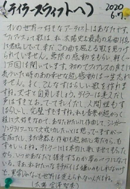 f:id:miyazawatomohide:20200607101710j:image