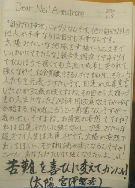f:id:miyazawatomohide:20200608020850j:image