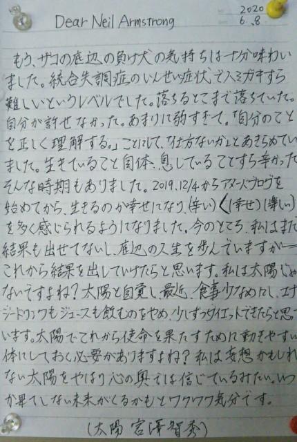 f:id:miyazawatomohide:20200608122253j:image