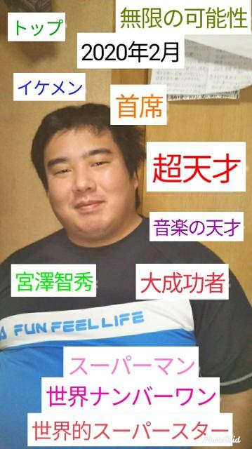f:id:miyazawatomohide:20200609164717j:image