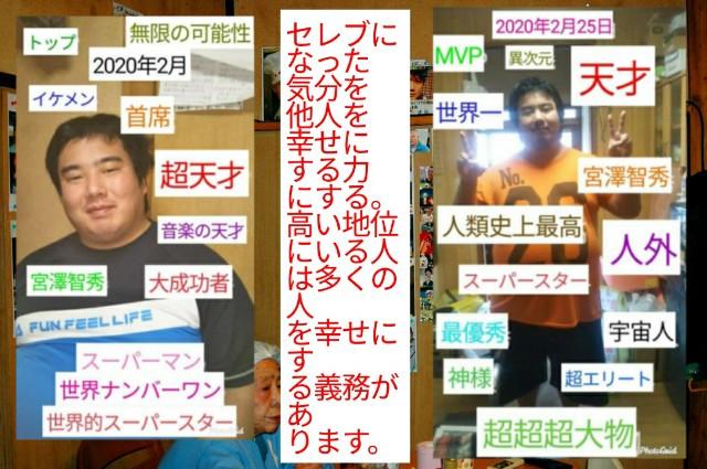 f:id:miyazawatomohide:20200609193145j:image