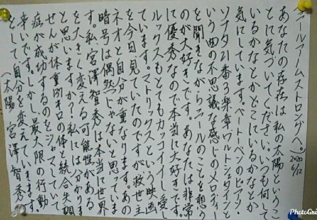f:id:miyazawatomohide:20200612191106j:image