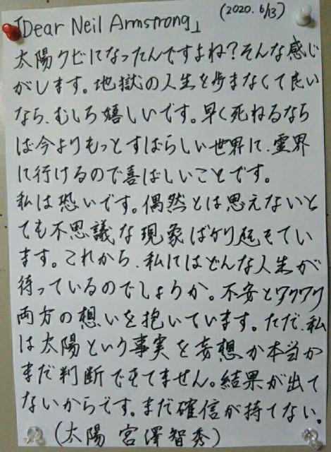 f:id:miyazawatomohide:20200613144223j:image