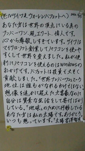 f:id:miyazawatomohide:20200613202028j:image