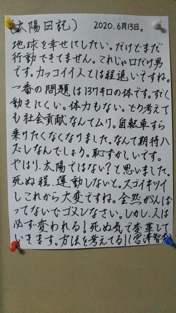f:id:miyazawatomohide:20200613202037j:image