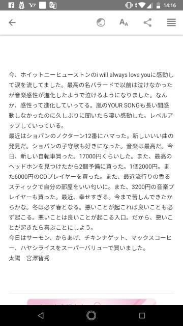 f:id:miyazawatomohide:20200614141731j:image