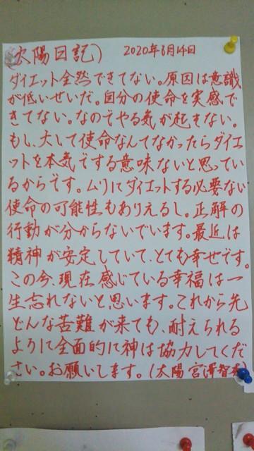 f:id:miyazawatomohide:20200614214353j:image