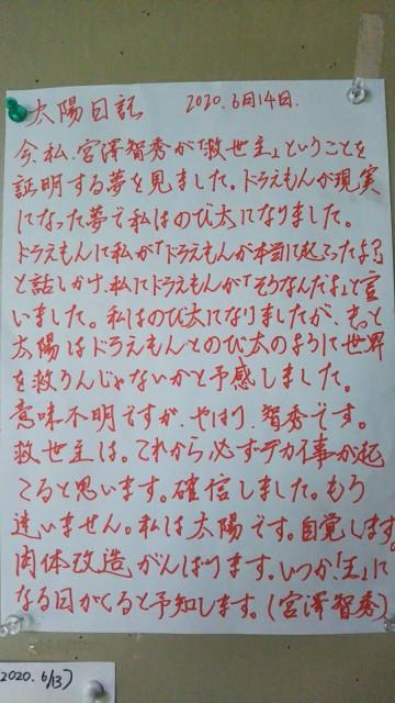 f:id:miyazawatomohide:20200614214403j:image